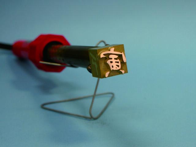 電熱ゴテ・軸