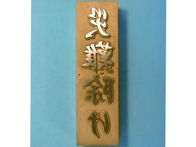 文字焼印(既製品)
