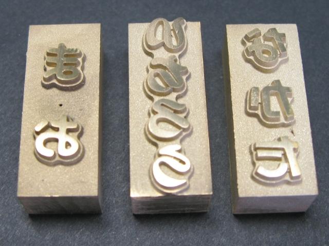 セミオーダー焼印2文字