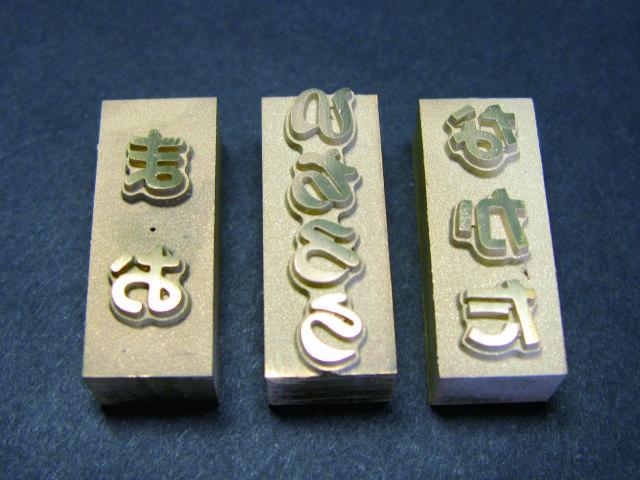 セミオーダー焼印