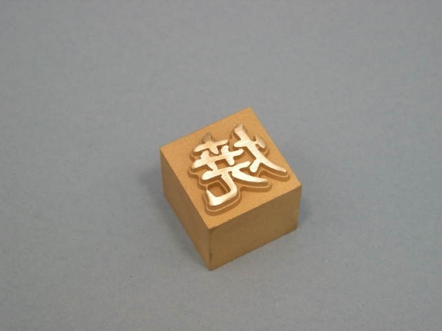 セミオーダー焼印1文字