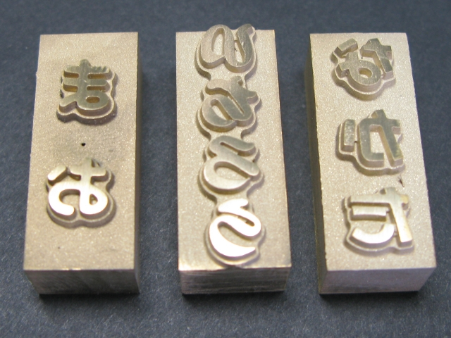 セミオーダー焼印4文字