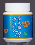 【屋久島産】屋久島ウコン73 (約360粒×1瓶)