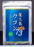 【屋久島産】屋久島ウコン73 (200g×1袋)
