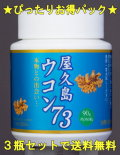 【屋久島産】屋久島ウコン73 (約360粒×3瓶)【送料無料】ぴったりお得パック