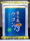 【屋久島産】屋久島ウコン73 (200g×4袋)【送料無料】ぴったりお得パック