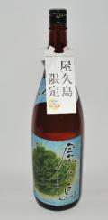 屋久島焼酎1800mL(三岳・屋久の島)2本セット