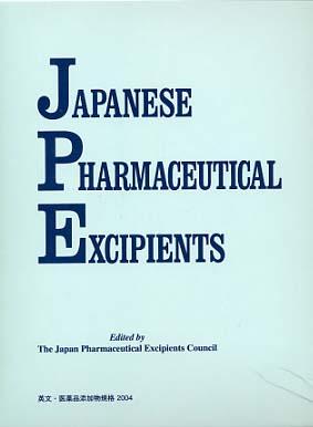 (英)医薬品添加物規格2004
