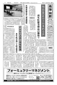 薬事日報 紙面