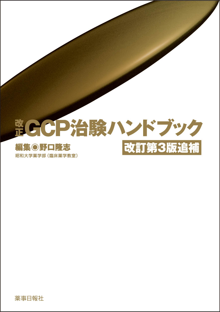 改正GCP治験ハンドブック改訂第3版追補