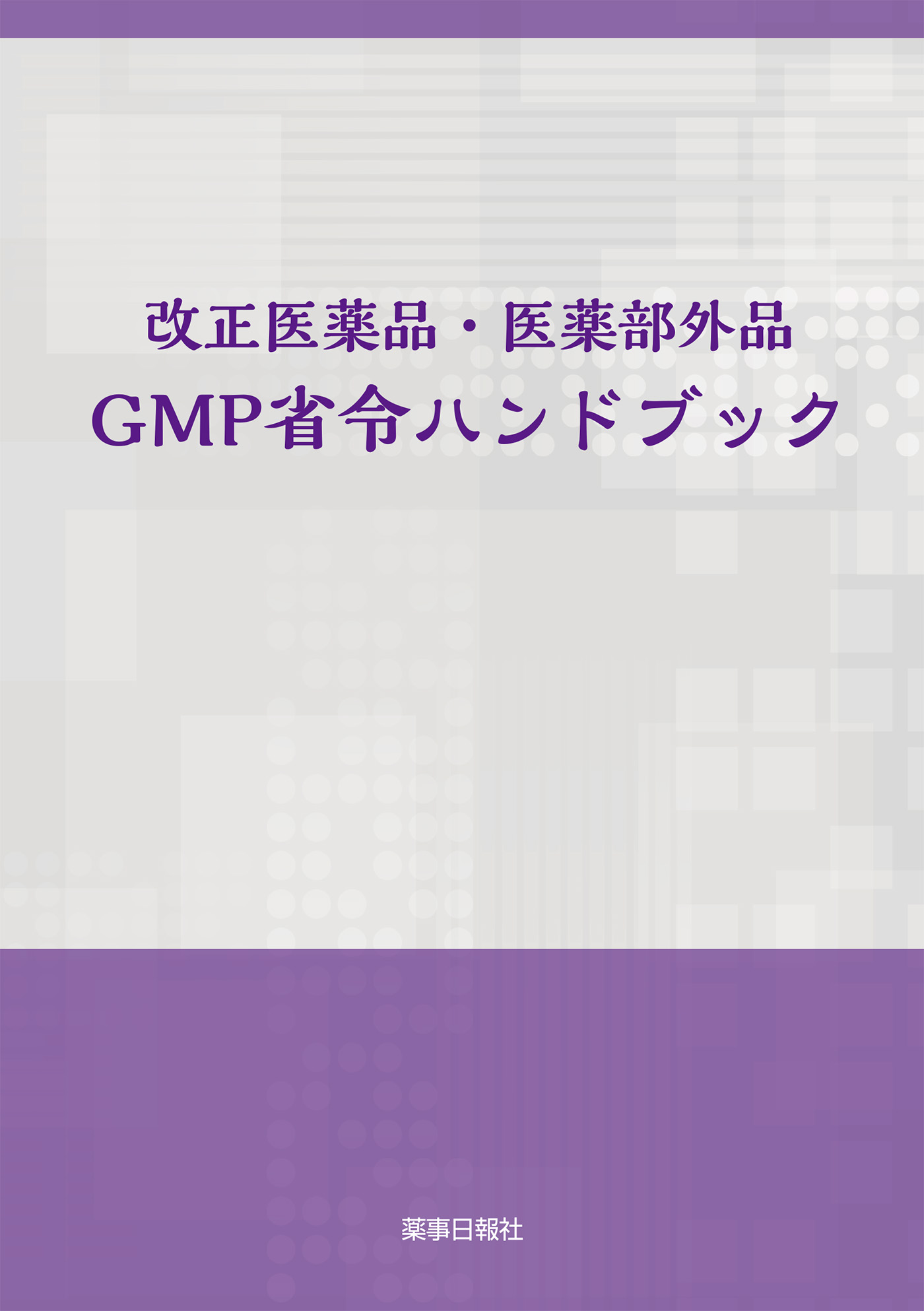 GMP省令ハンドブック