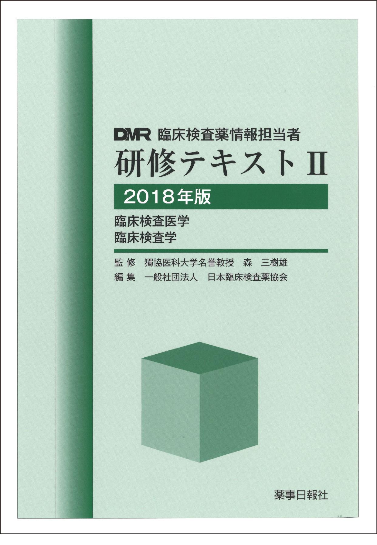 DMR臨床検査薬情報担当者研修テキストII