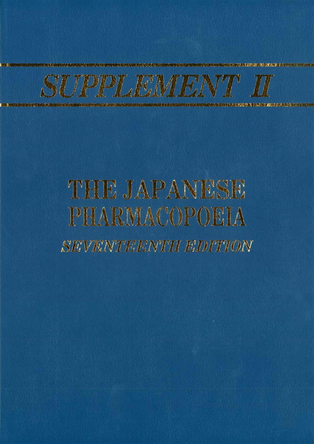 英文版 第十七改正日本薬局方 第二追補