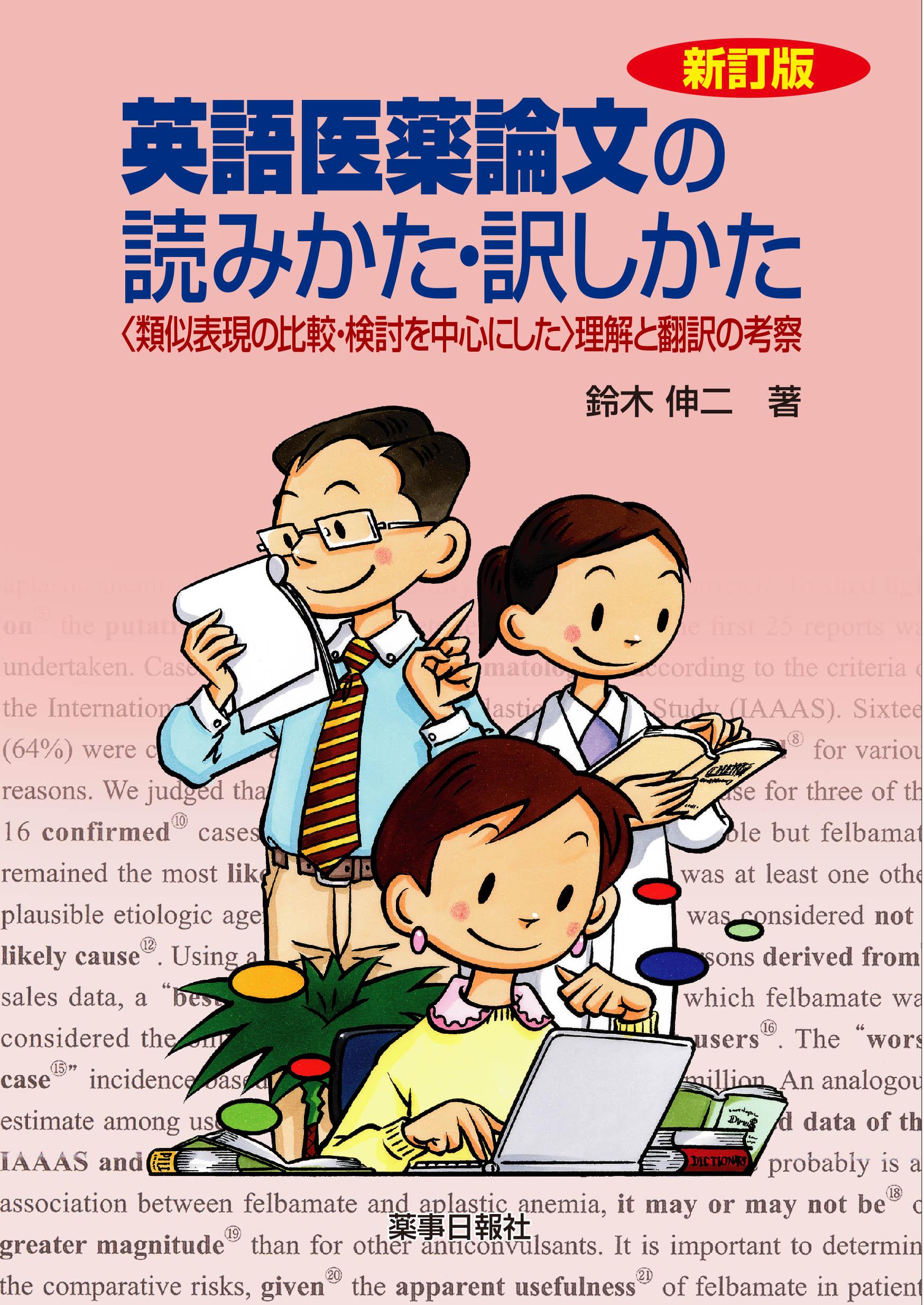 英語医薬論文の読みかた・訳しかた 新訂版