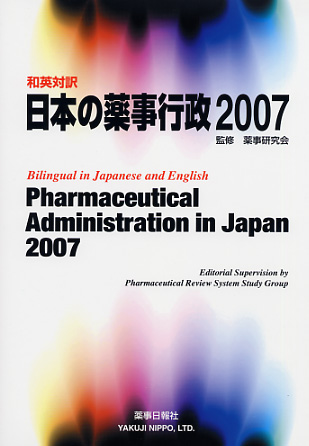 和英対訳 日本の薬事行政 2007