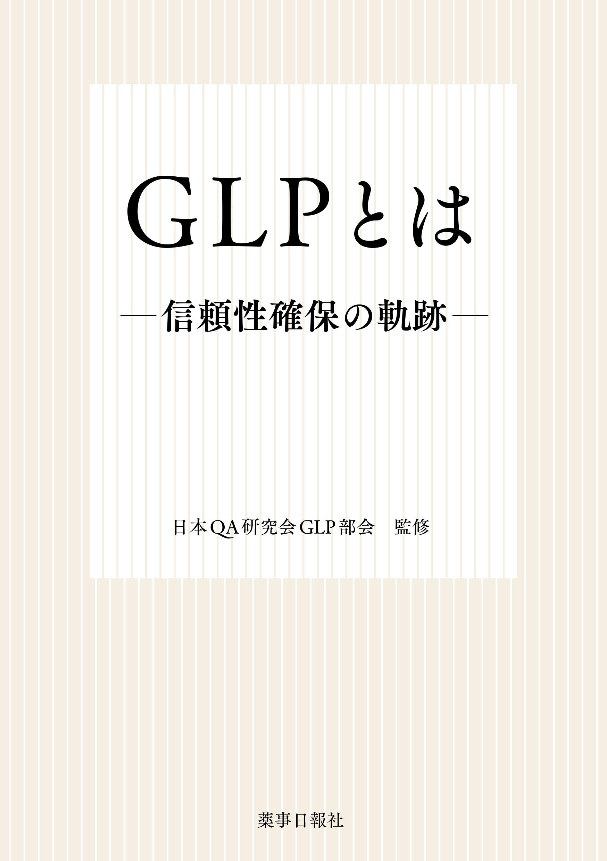 GLPとは-信頼性確保の軌跡-