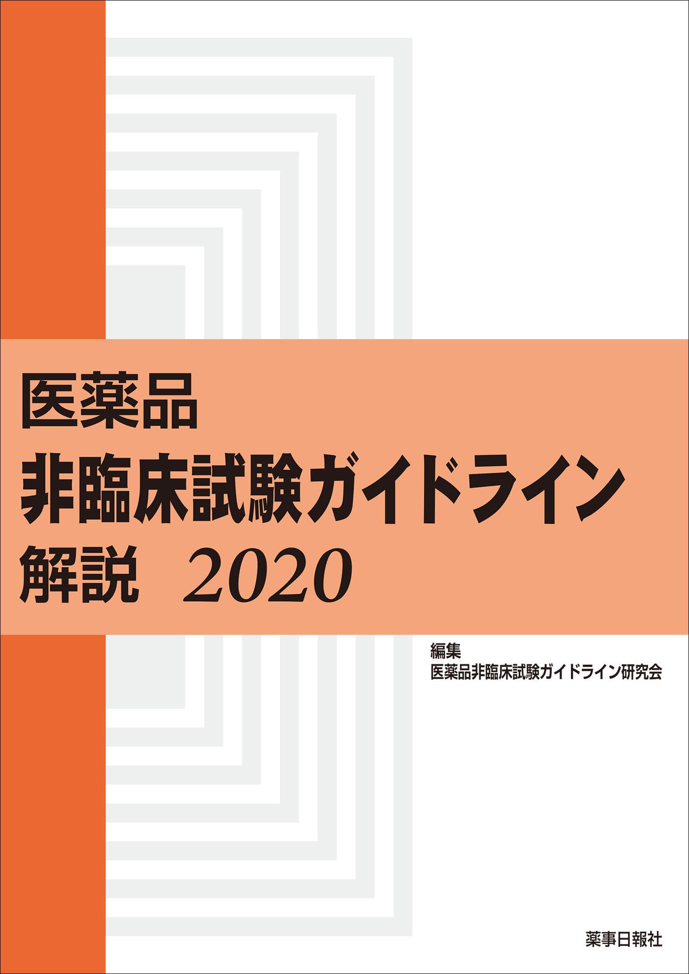 医薬品非臨床試験ガイドライン解説2020