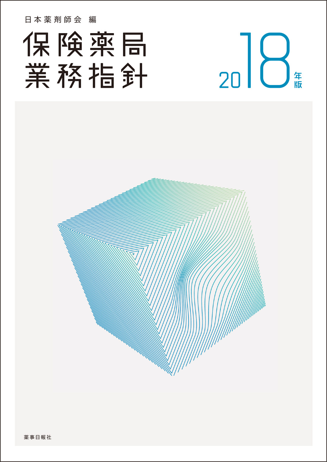 保険薬局業務指針2018年版