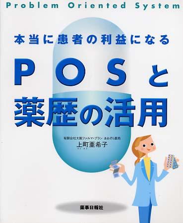 POSと薬歴の活用