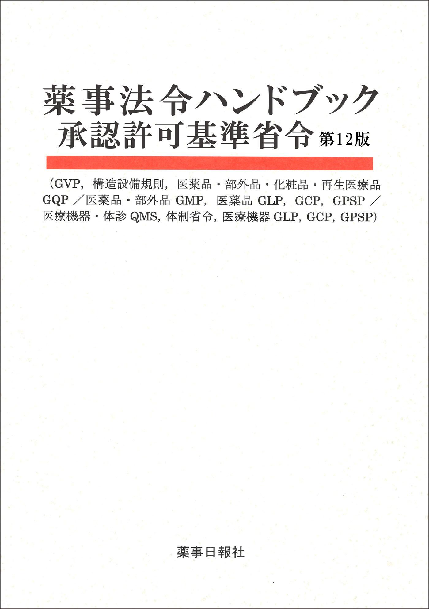 薬事法令ハンドブック承認許可基準省令 第12版