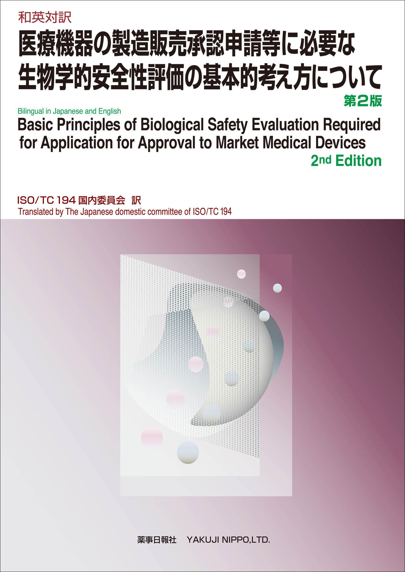 和英対訳 医療機器の製造販売承認申請等に必要な生物学的安全性評価の基本的考え方について 第2版