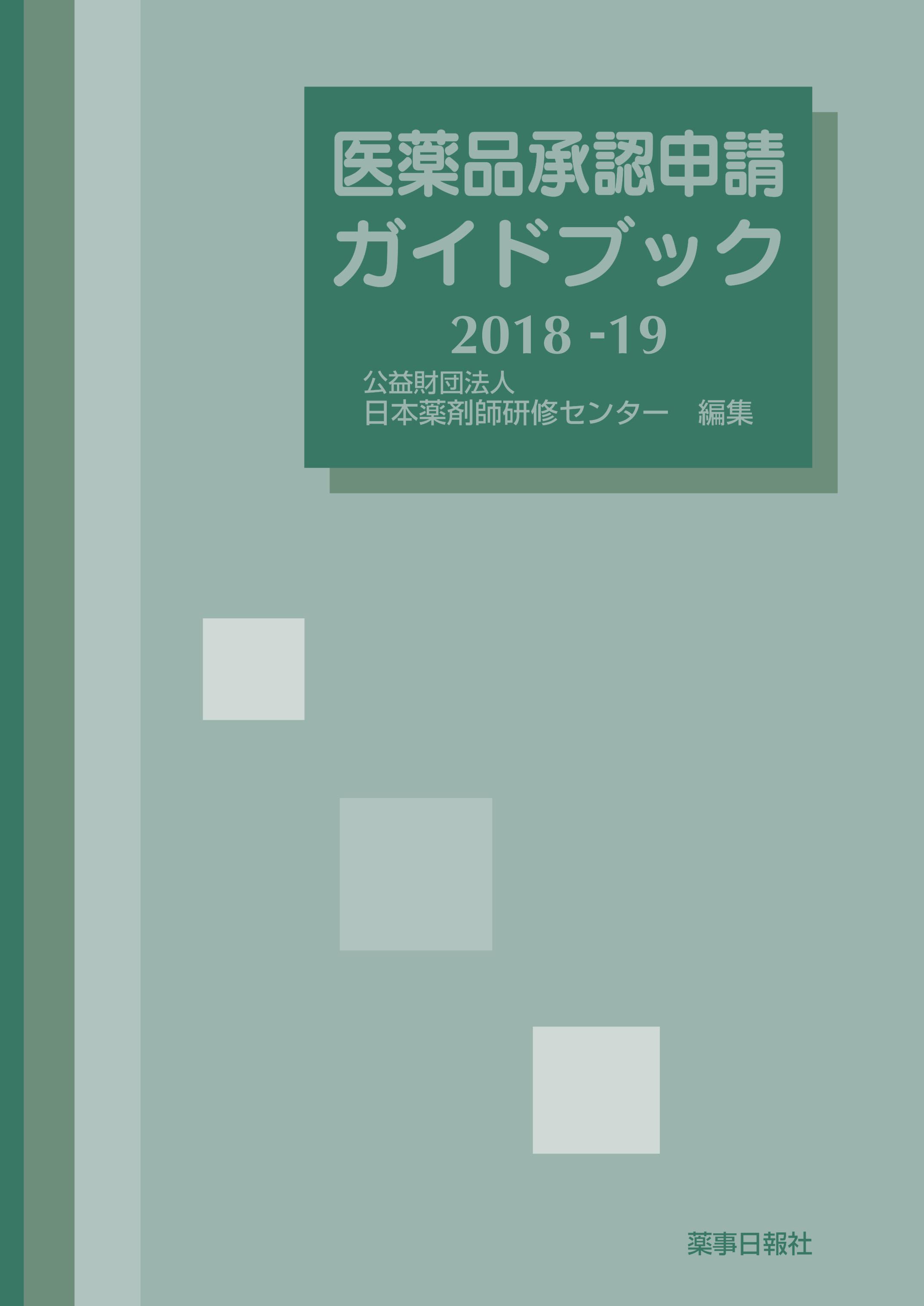 医薬品承認申請ガイドブック2018-19