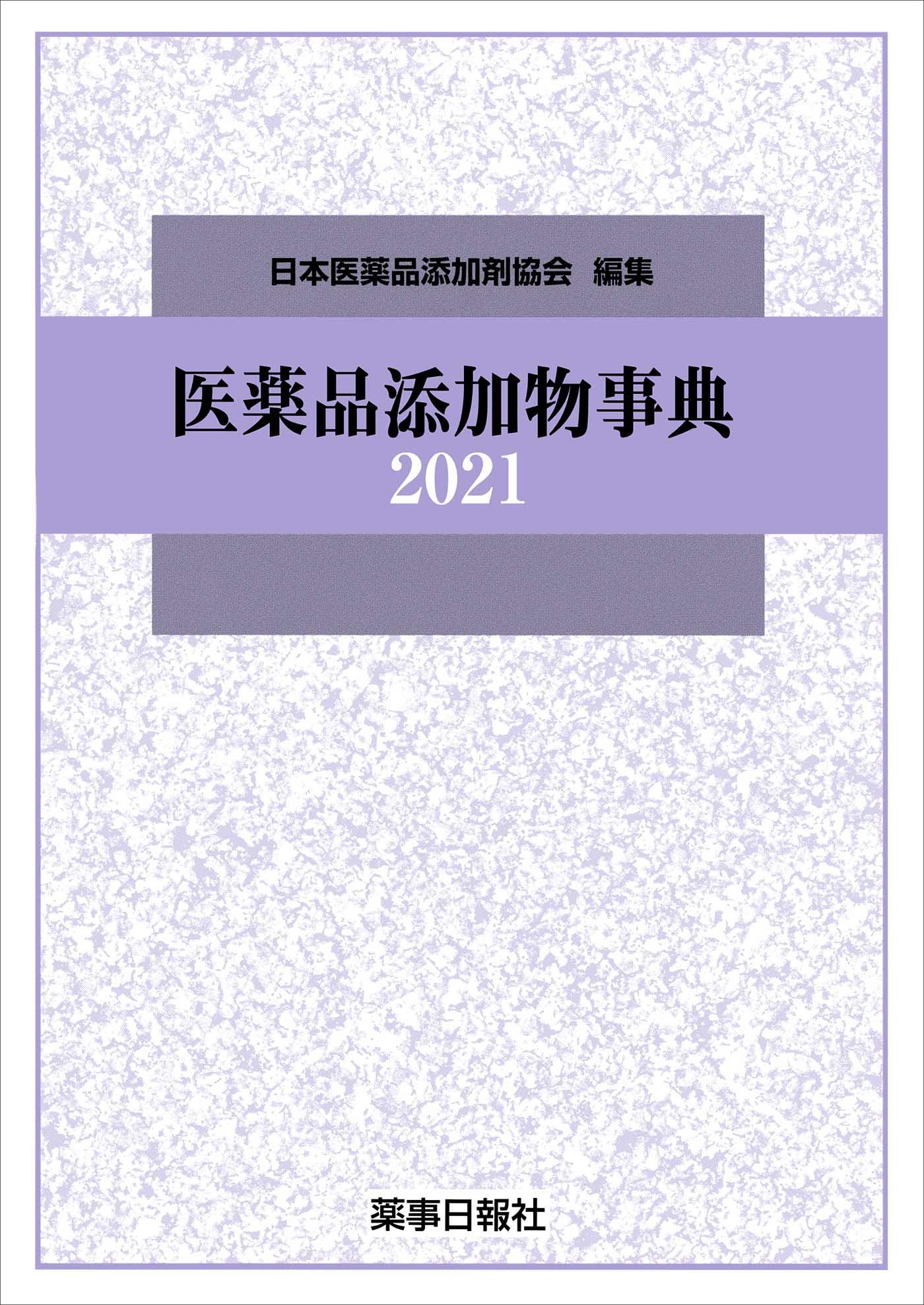 医薬品添加物事典2021