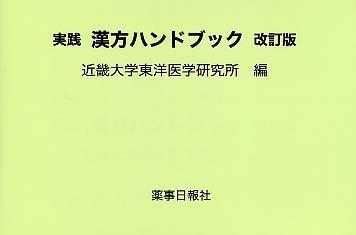 実践漢方ハンドブック改訂版