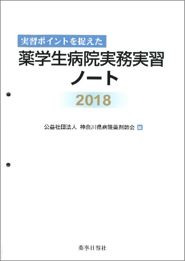 実習ポイントをとらえた 薬学生病院実務実習ノート2018