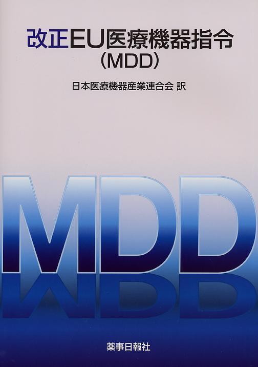 改正EU医療機器指令(MDD)