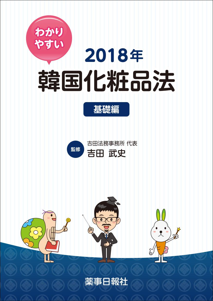 韓国化粧品法2018