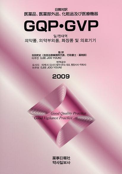 日韓対訳GQPGVP2009
