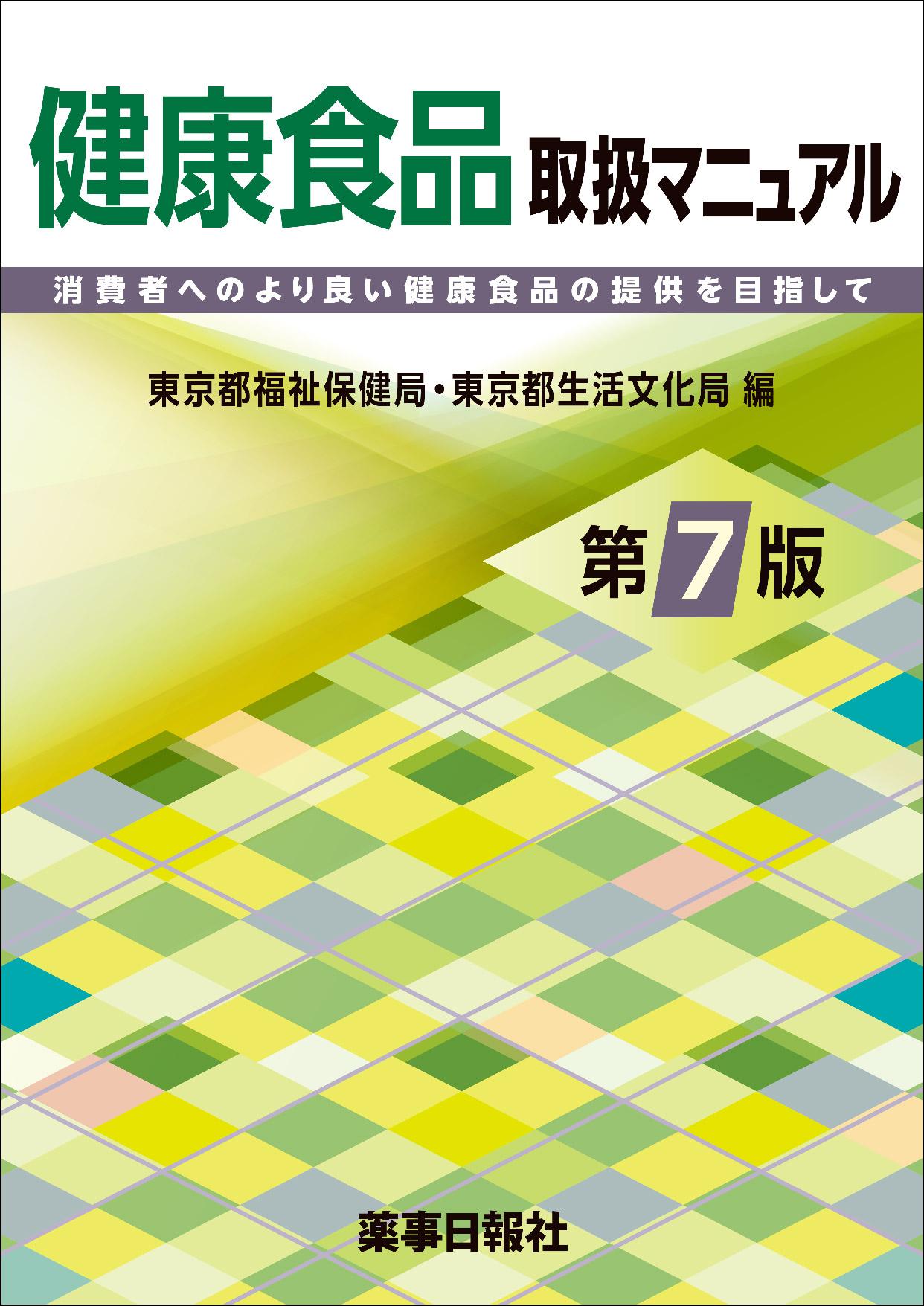 健康食品取扱マニュアル第7版