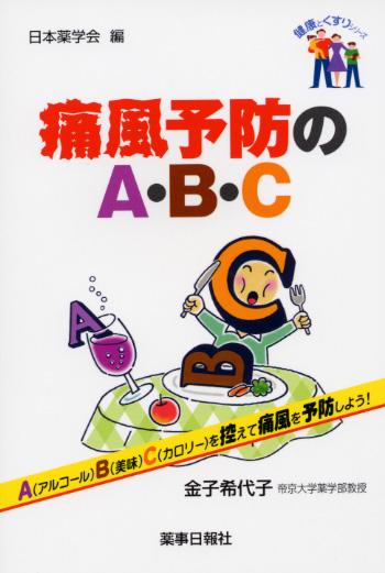 健康とくすりシリーズ 痛風予防のA・B・C