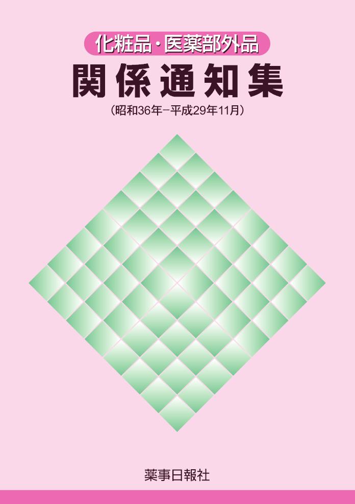 化粧品・医薬部外品関係通知集(昭和36年〜平成29年11月)