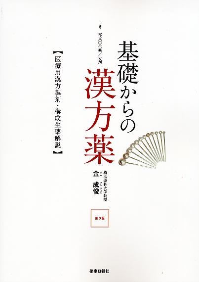 基礎からの漢方薬 第3版