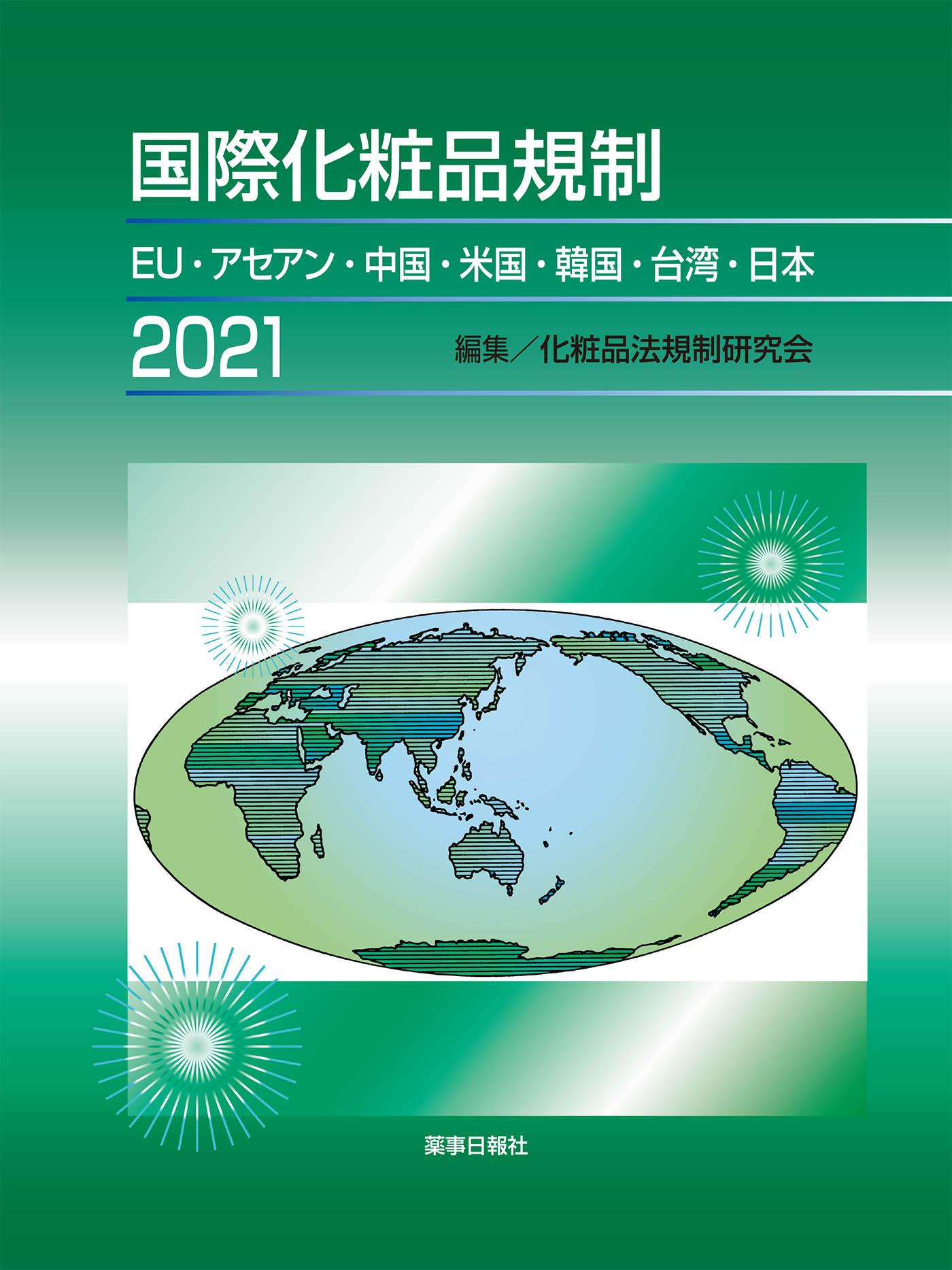 国際化粧品規制2021