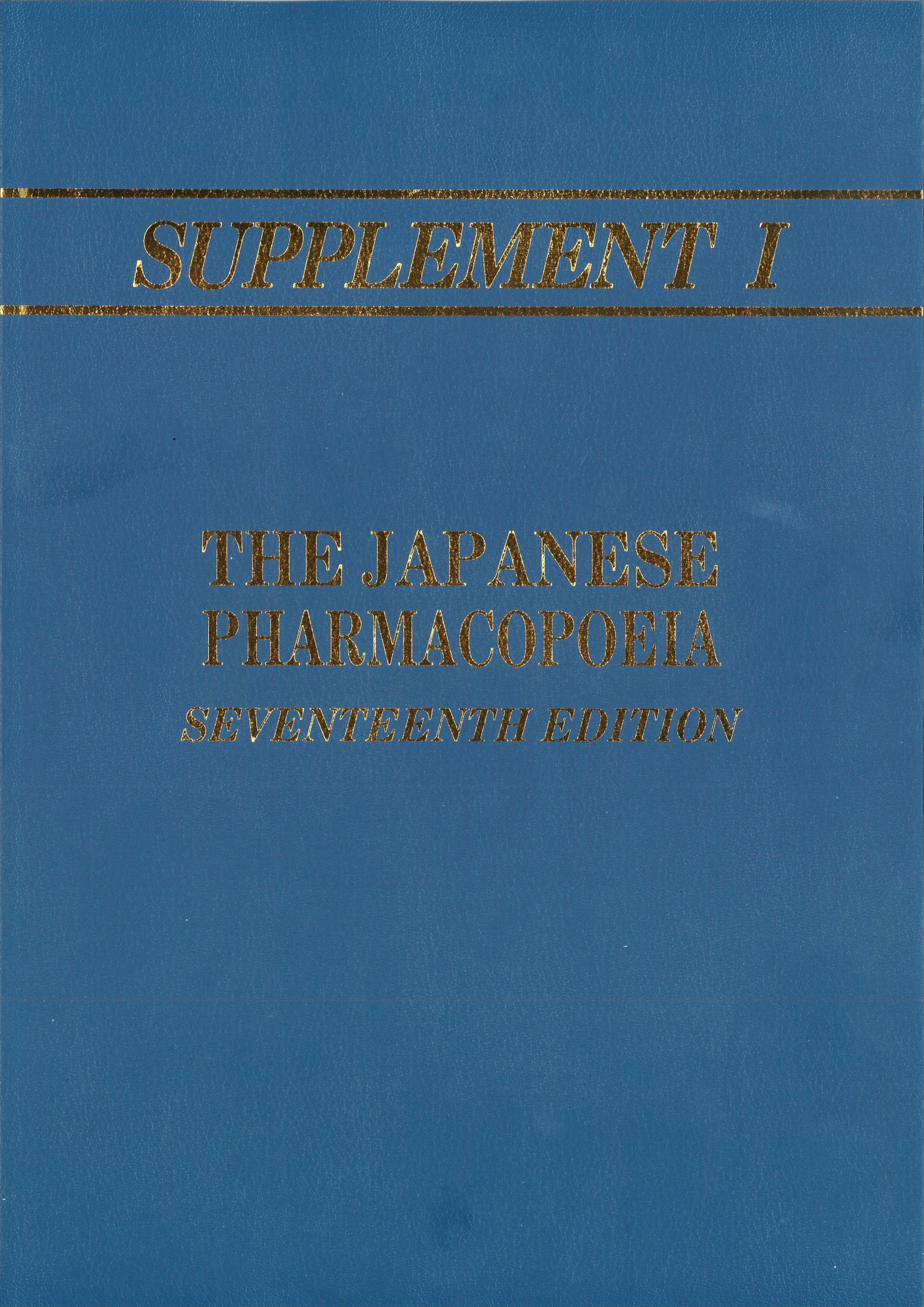 英文版 第十七改正日本薬局方 第一追補