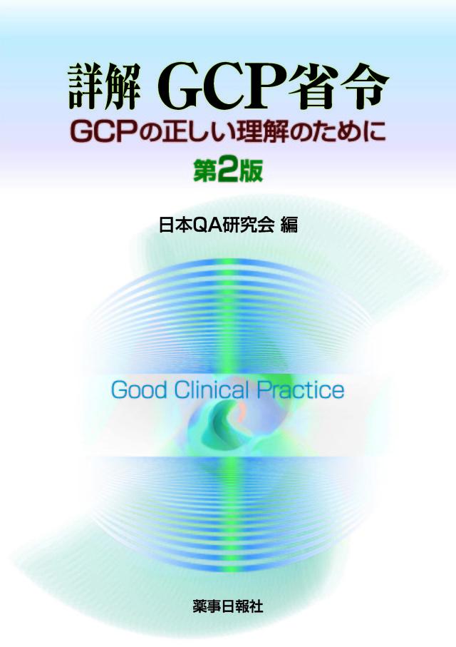 ガイダンス gcp
