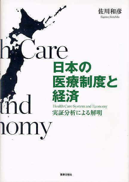 日本の医療制度と経済