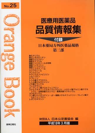 医療用医薬品 品質情報集 オレンジブックNo.25
