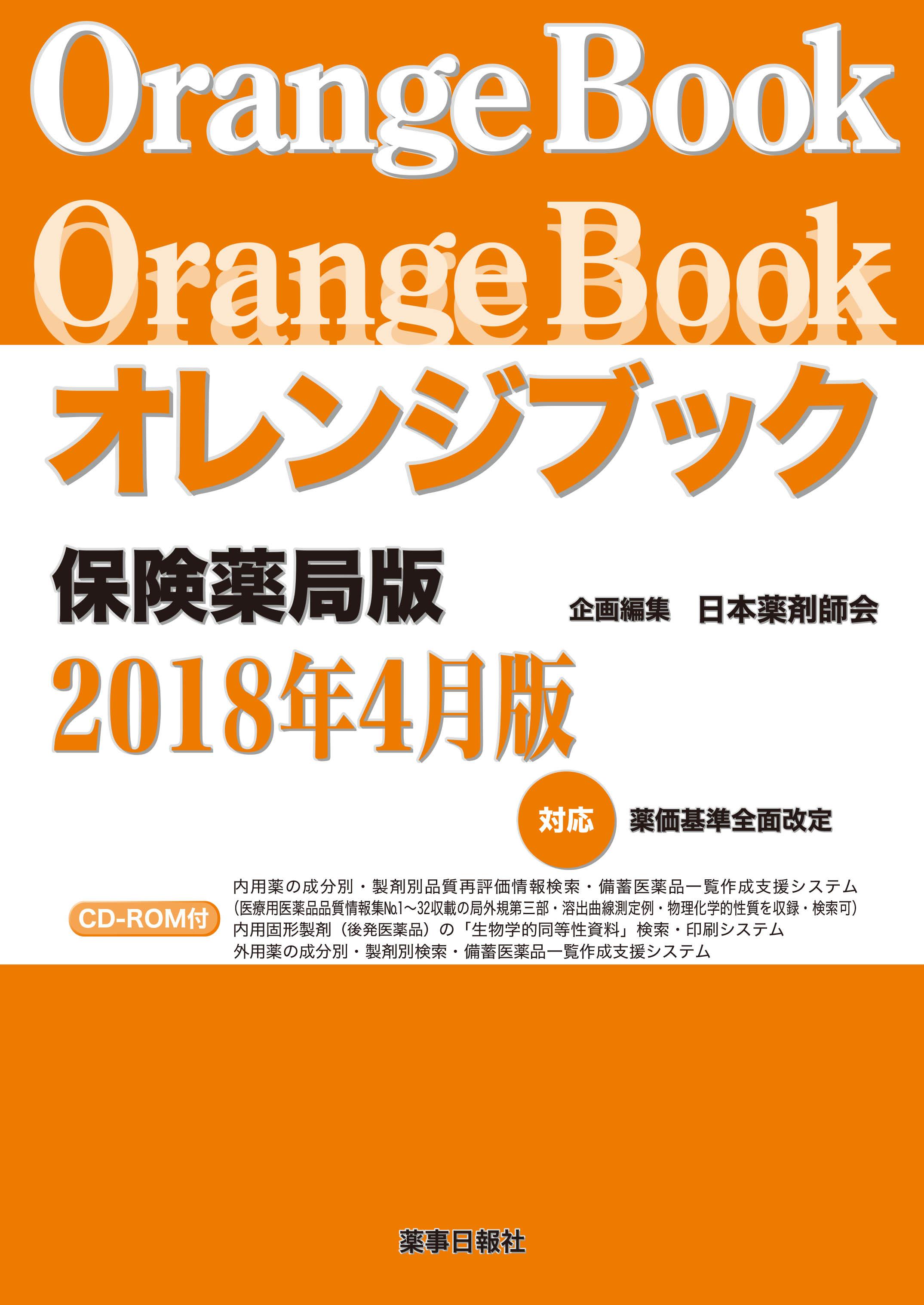 オレンジブック保険薬局版2018年4月版