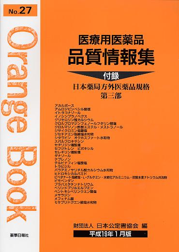 医療用医薬品 品質情報集 オレンジブックNo.27
