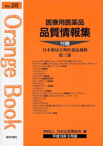 医療用医薬品 品質情報集 オレンジブックNo.28