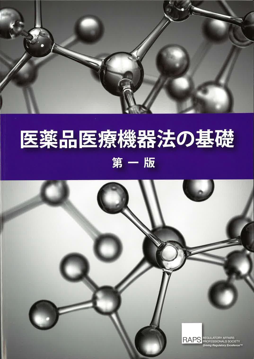 医薬品医療機器法の基礎 第一版