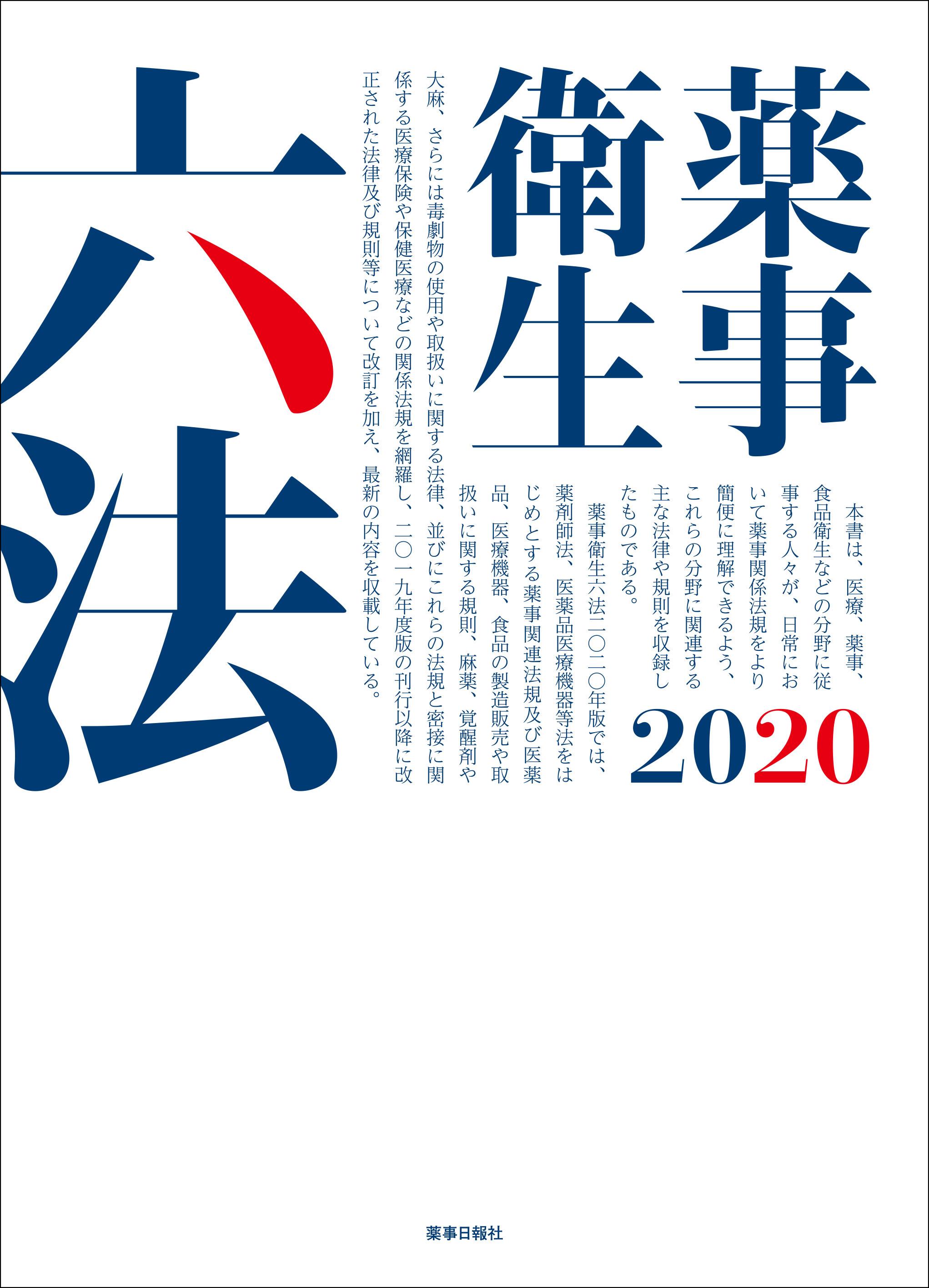 薬事衛生六法2020年版