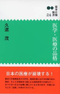 新書 24 医学・医療の品格