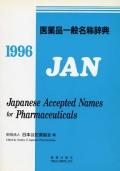 医薬品一般名称辞典1996