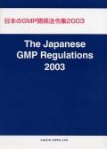 和英 日本のGMP関係法令集 2003