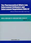 (英)薬事法・薬事法施行令・薬事法施行規則 2005/07